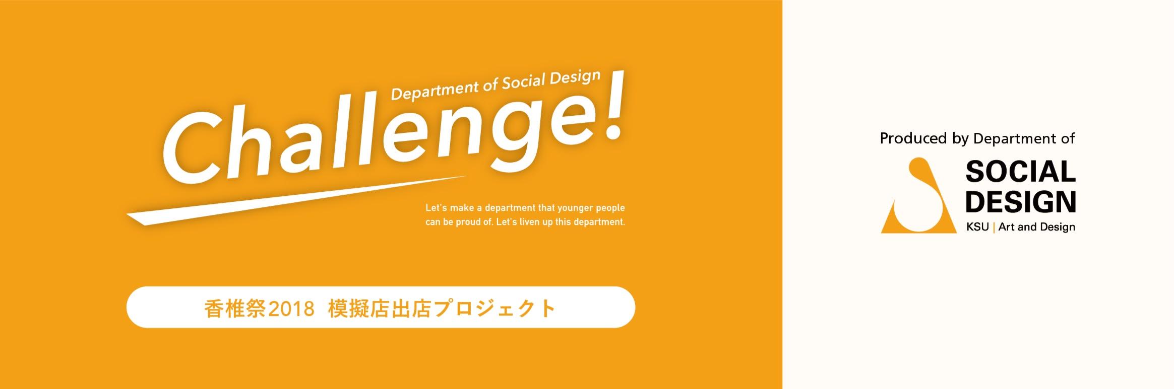 Challenge_SD.jpg