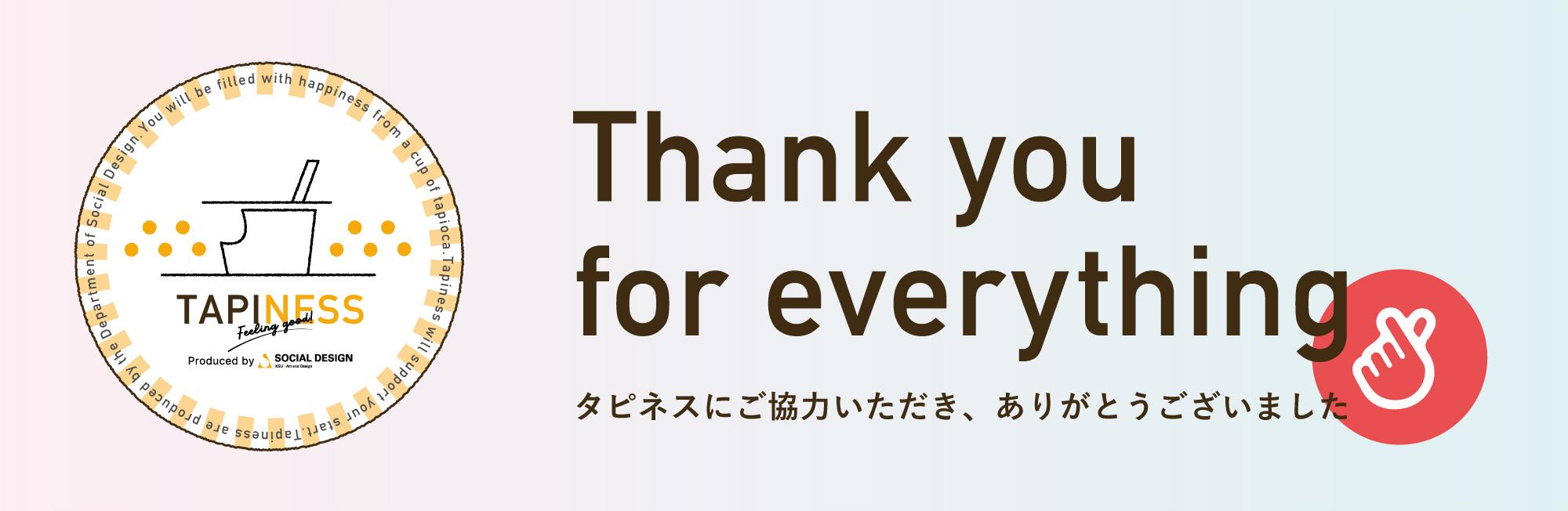 TAPINESS_ThankYou.jpg
