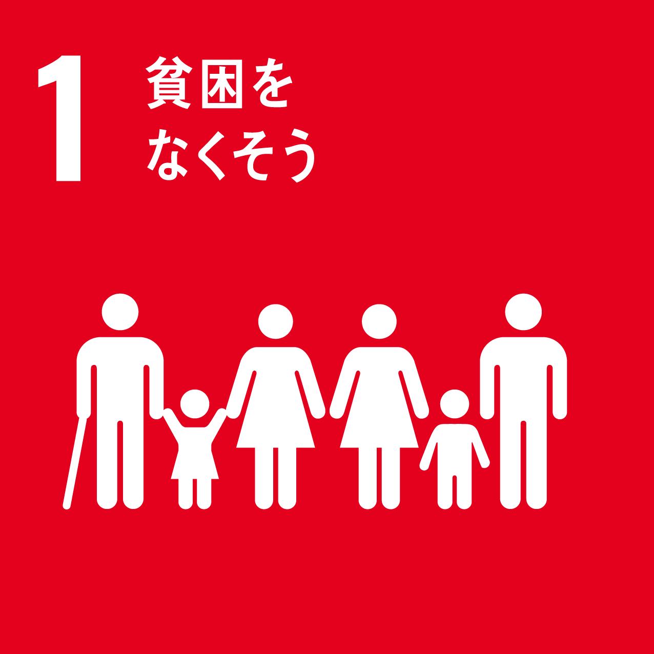 SDGs_01.png