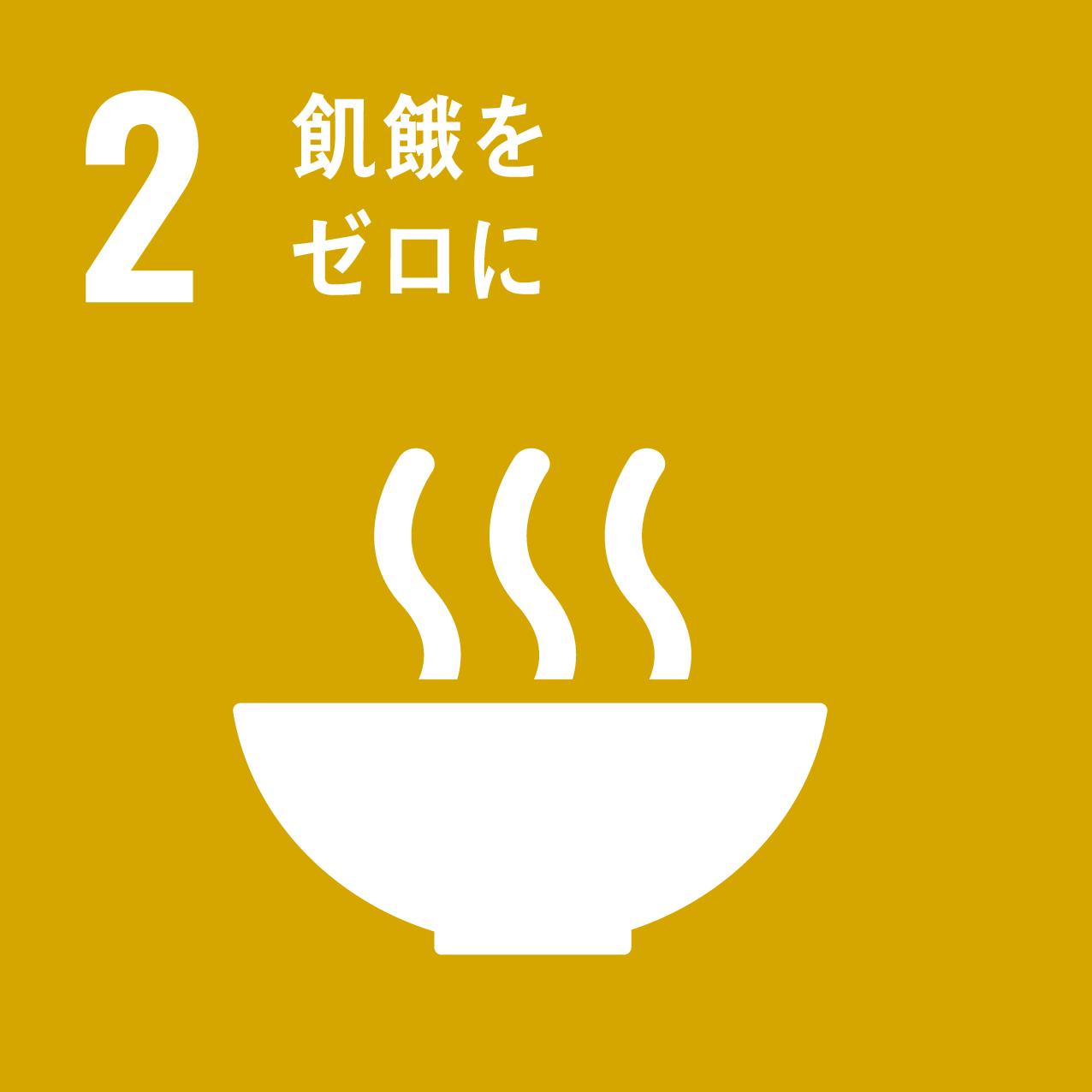 SDGs_02.png