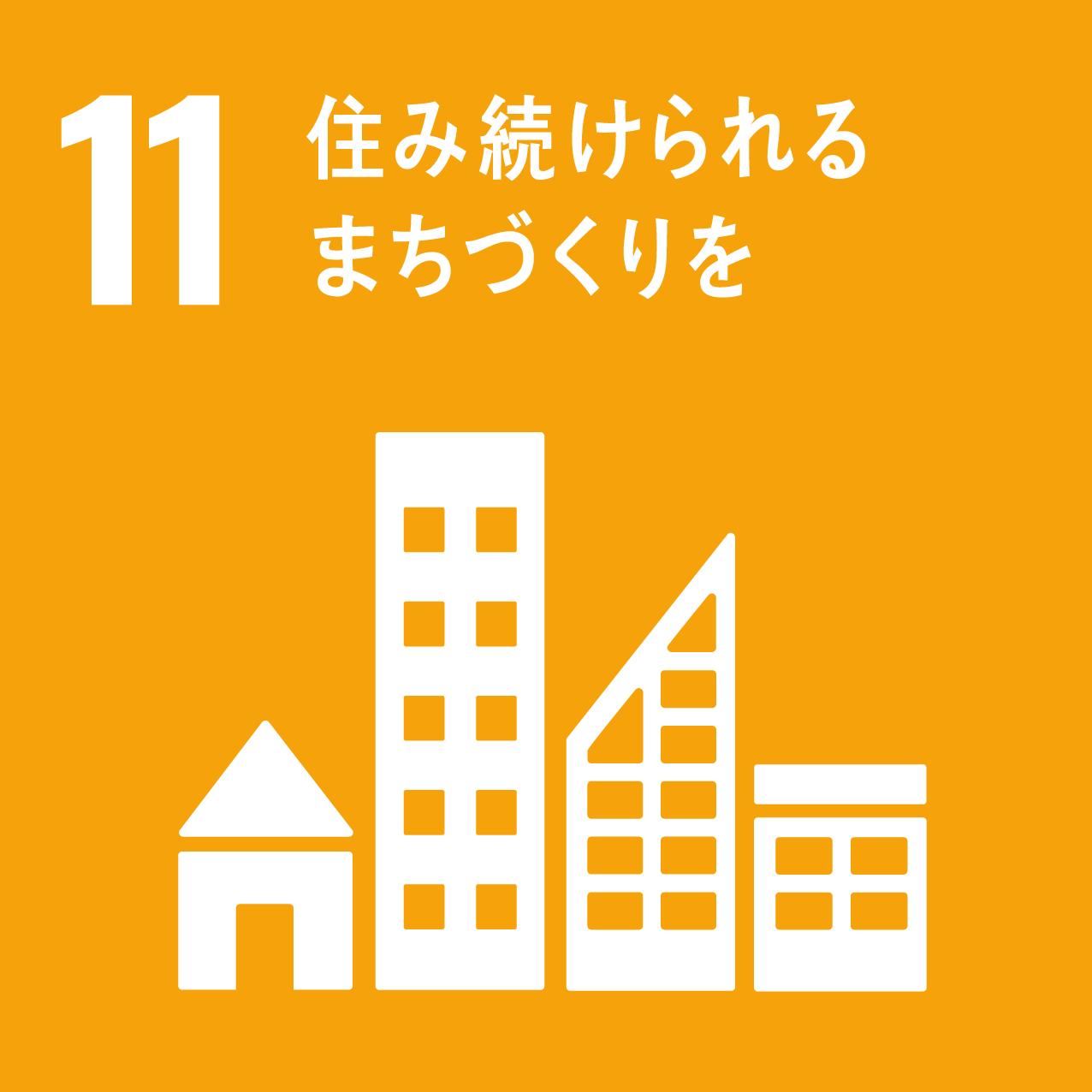 SDGs_11.png